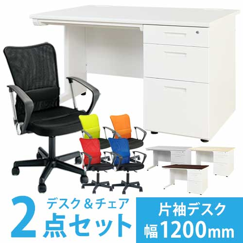 【法人限定】 デスク チェア セット 片袖机 幅1200mm オフィス2点セット オフィスチェア アームレスト付き 机チェアーセット スチールデスク LKD-127-S7