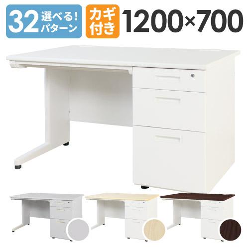 オフィスデスク (片袖机・幅1200mm) LKD-127