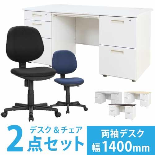 【法人限定】 デスク チェア セット 両袖机 幅1400mm オフィス家具セット PCデスクセット ワーキングデスクセット PCチェア キャスターチェア LRD-147-S3