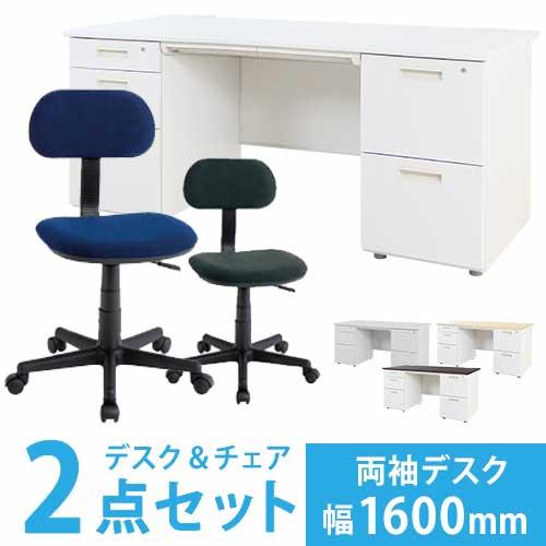 【法人限定】 デスク チェア セット 両袖机 幅1600mm オフィス家具セット PCデスクセット ワーキングデスクセット PCチェア キャスターチェア LRD-167-S2