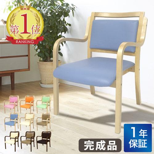 ダイニングチェア 完成品 肘付き 木製 ダイニング チェア 介護椅子 スタッキングチェア おしゃれ 取って付き 北欧 介護 椅子 病院 待合室 いす イス ANG-1H LOOKIT オフィス家具 インテリア
