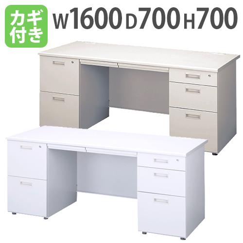 オフィスデスク デスク 両袖机 オフィス家具 1600×700mm スチール 事務机 事務用デスク 仕事机 袖机 幅160cm DESK LRD-167-KO