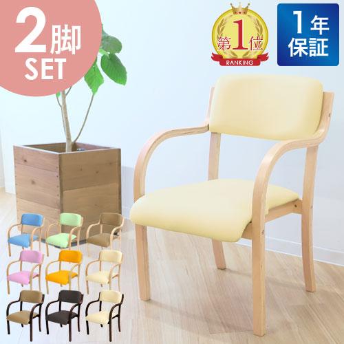 ダイニング チェア 木製 椅子 肘掛 スタッキングチェア レビューで次回使える最大2000円割引クーポンGET 最大1万円クーポン8 11 正規激安 2時迄 法人 送料無料 ETV-1-S2 評判 介護 完成品 介護椅子 病院 イス おしゃれ ダイニングチェア シエル 2脚セット 肘付き