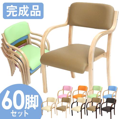【4月9日20:00~16日1:59まで最大1万円OFFクーポン配布】 【 法人限定 】 ダイニングチェア 60脚セット 木製 肘付き 完成品 介護 椅子 肘掛 イス スタッキングチェア おしゃれ チェア 介護椅子 病院 シエル ETV-1-S60