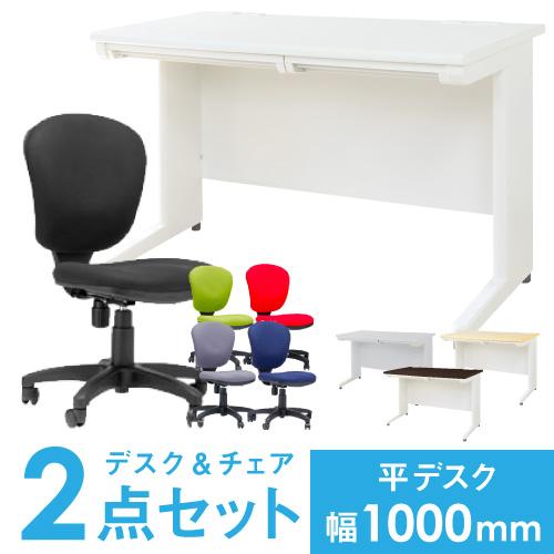 【法人限定】デスク チェア セット 平机 幅1000mm オフィスチェア スチールデスク 机 モールドウレタン PCデスク 事務机 デスクチェア 椅子 LHD-107-S13