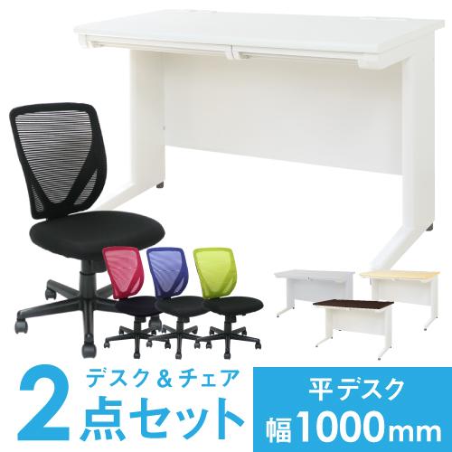 【法人限定】デスク チェア セット 平机 幅1000mm オフィスチェア スチールデスク 机 メッシュチェア PCデスク 事務机 デスクチェア 椅子 LHD-107-S17