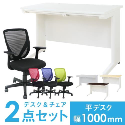 【法人限定】デスク チェア セット 平机 幅1000mm オフィスチェア スチールデスク 机 メッシュチェア PCデスク 事務机 デスクチェア 椅子 LHD-107-S18