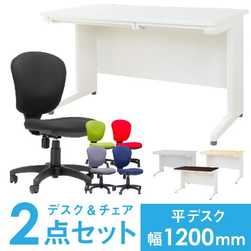 【法人限定】デスク チェア セット 平机 幅1200mm オフィスチェア スチールデスク 机 モールドウレタン PCデスク 事務机 デスクチェア 椅子 LHD-127-S13