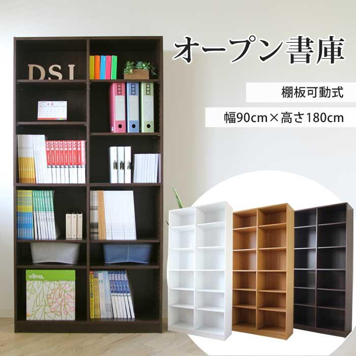 木製オープン書庫
