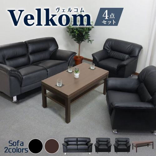 【 法人 送料無料 】VELKOM 応接セット 4点 セット 4人用 応接ソファー テーブル 応接ソファ 応接椅子 業務用 会社 オフィス 待合室 応接室 ヴェルコム VEL2-T3S