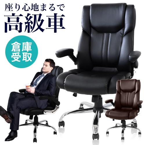 【倉庫受取限定】 オフィスチェア エグゼクティブチェア 高機能チェア ハイバック ロッキング 椅子 肘掛 肘付き レザー 高級 社長椅子 おしゃれ ゲーミングチェア イス パソコンチェア アームチェア 役員 在宅ワーク テレワーク BLAZE-2-SO