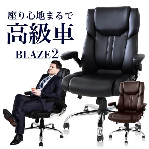 社長椅子-BLAZE2-