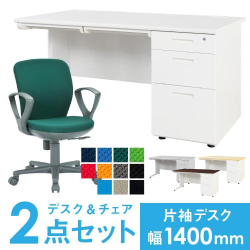 【法人限定】 デスク チェア セット 片袖机 幅1400mm ワークチェア 幅140cm デスク&チェアセット 片袖デスク 椅子セット オフィスセット LKD-147-S11