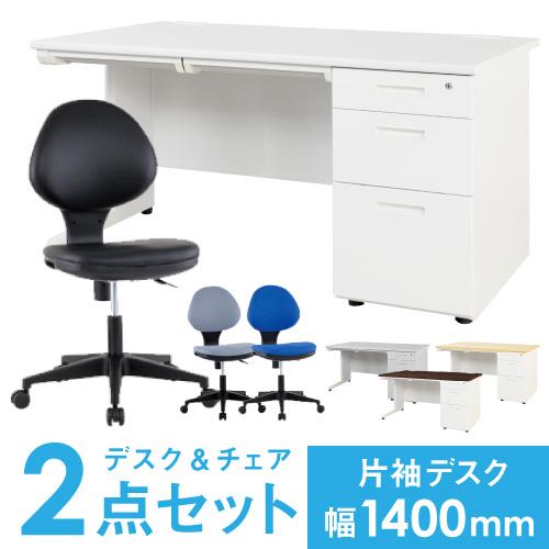 【法人限定】 デスク チェア セット 片袖机 幅1400mm ワーキングデスク 事務椅子 キャスター付き オフィス家具 オフィスチェアデスクセット LKD-147-S4