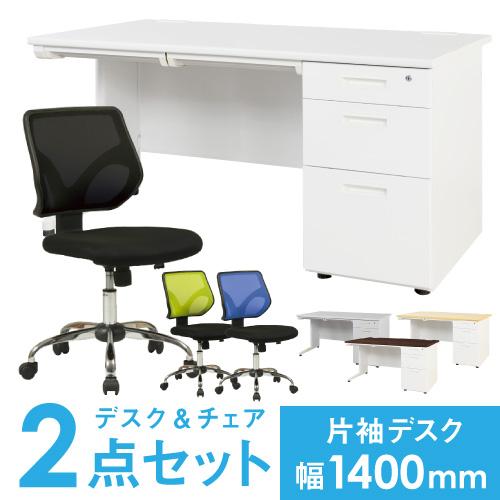 【法人限定】 デスク チェア セット 片袖机 幅1400mm メッシュチェア デスクセット 椅子付きデスクセット オフィスデスクセット ワークデスク LKD-147-S5