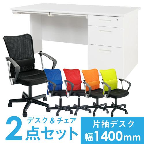 【法人限定】 デスク チェア セット 片袖机 幅1400mm オフィス2点セット オフィスチェア アームレスト付き 机チェアーセット スチールデスク LKD-147-S7