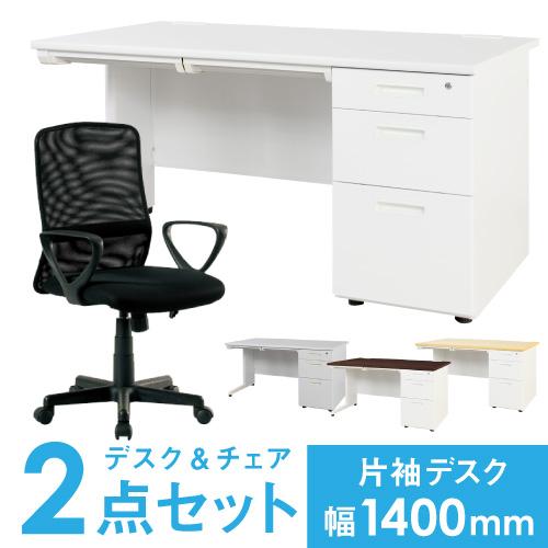 【法人限定】 デスク チェア セット 片袖机 幅1400mm デスクチェア付き オフィスインテリア オフィスセット 引出し付きデスク 事務椅子 LKD-147-S8