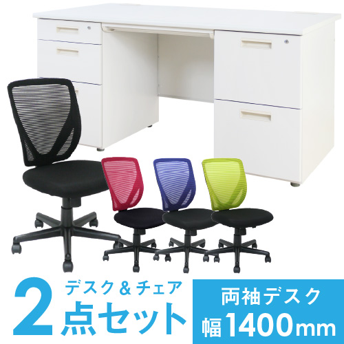 【法人限定】デスク チェア セット両袖机 幅1400mm オフィスチェア スチールデスク 机 メッシュチェア PCデスク 事務机 デスクチェア 椅子 LRD-147-S17