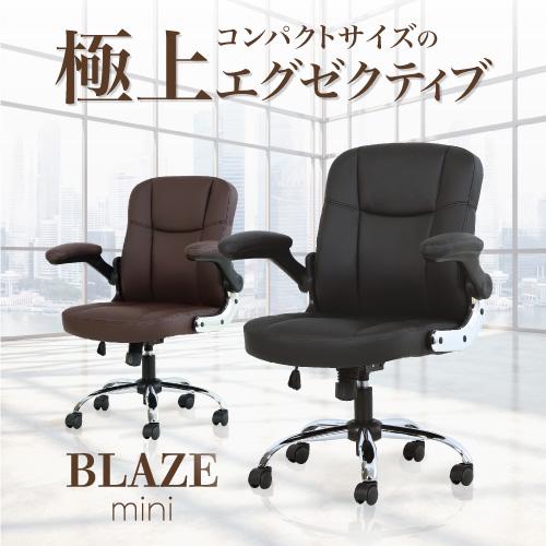 事務椅子 ミーティングチェア ゲーミングチェア PCチェア イス オフィスチェア エグゼクティブチェア パソコンチェア 売れ筋ランキング レザー コンパクト 大好評です 高級 BLAZE-mini おしゃれ 社長椅子 疲れにくい 肘付き ロッキング機能 テレワーク