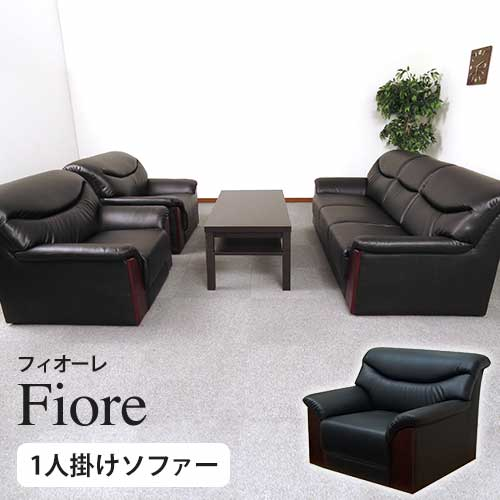 応接ソファ 1人用 ソファ 1人掛け ソファー 1人掛けソファ 応接室 高級 アームチェア 待合室 応接椅子 シエル フィオーレ 1人用ソファー YKA-1