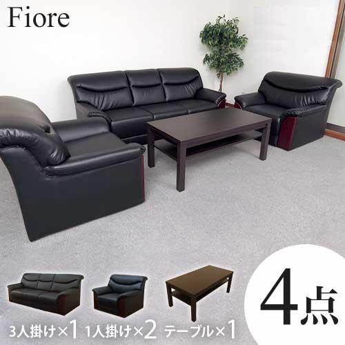 応接セット 4点セット 応接ソファ 高級 応接椅子 応接テーブル ソファセット 応接室 おしゃれ オフィス家具 応接 シエル フィオーレ4点セット YKA-T3S