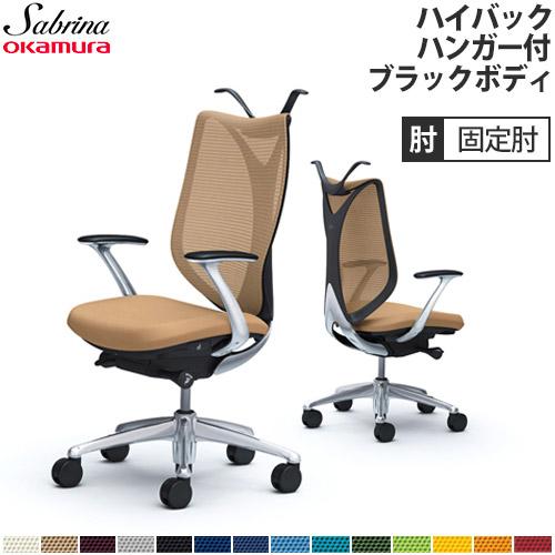 サブリナ チェア オカムラ オフィスチェア 岡村製作所 PCチェア アームチェア ハイバックチェア 高機能チェア 事務椅子 メッシュチェア C844BR 送料無料