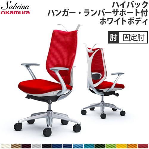 サブリナ チェア オカムラ オフィスチェア 岡村製作所 高機能チェア 事務椅子 PCチェア メッシュチェア ハイバックチェア アームチェア C844BY 送料無料