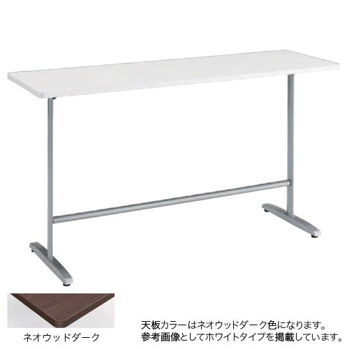 カウンターテーブル 幅150×奥行60cm 送料無料 ネオウッドダーク 高さ100cm オフィステーブル ハイテーブル 飲食スペース オフィス家具 テーブル 8177CN-MM39