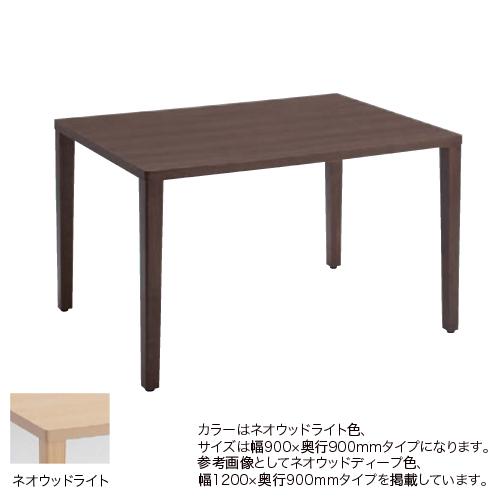 テーブル 幅90×奥行90cm 送料無料 ネオウッドライト 正方形テーブル ランチテーブル 木製テーブル 施設 病院 ロビー 9375TC-MW77