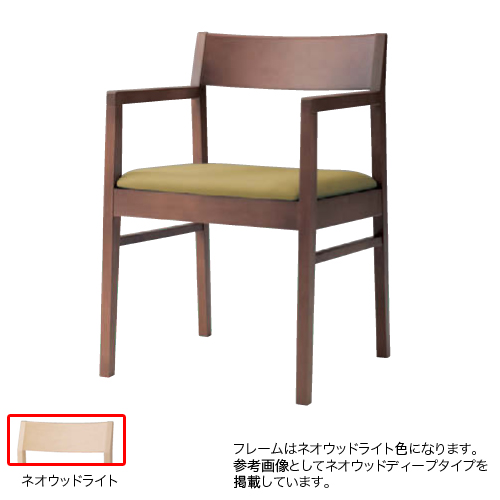 ダイニングチェア 肘付き 送料無料 ネオウッドライトフレーム 布張りチェア 4本脚タイプ ミーティングチェア オフィスチェア オフィス家具 チェア 椅子 9375YA-F