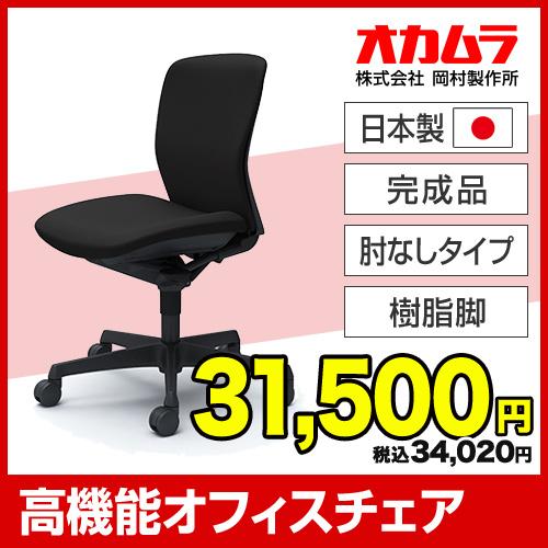 スラート チェア オカムラ 送料無料 PCチェア デスクチェア オフィス家具 ワークキングチェア アームなし 岡村製作所 クッションバックチェア C331ZR-FS