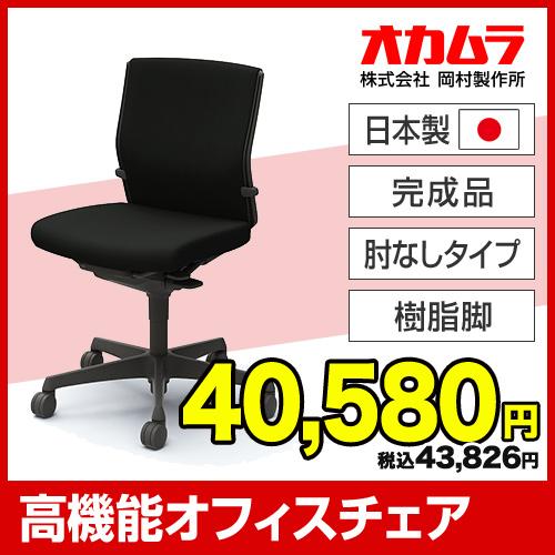 エスクード チェア オカムラ 送料無料 肘なしチェア クッションタイプ オフィスチェア デスクチェア オフィス家具 ミーティングチェア 会議室 会社 C433ZR-FFW