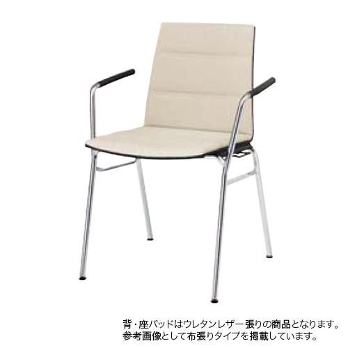 スタッキングチェア 肘付き 送料無料 ブラックシェル ウレタンレザー張り オフィス家具 チェア 椅子 セミナー 会議室 固定肘付きチェア L638FA-P781