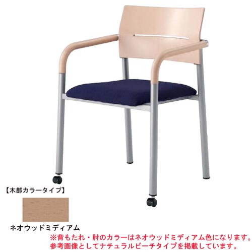 スタッキングチェア 肘付き キャスター付き 送料無料 肘付きチェア オフィスチェア 会議チェア ミーティングチェア オフィス家具 チェア 椅子 L642BC-FFW