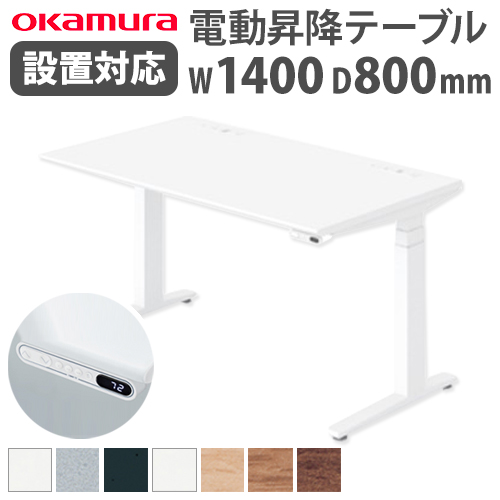スタンディングデスク スイフト オカムラ W1400×D800mm 岡村製作所 swift インジゲーター付き 上下昇降テーブル 昇降デスク オフィス家具 送料無料 3S20NC