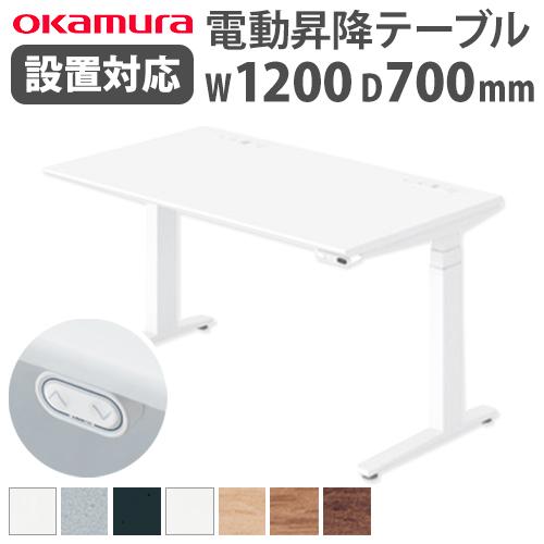 スタンディングデスク スイフト オカムラ W1200×D700mm swift 岡村製作所 オフィスデスク 電動昇降 昇降デスク 送料無料 オフィス用品 平デスク 事務所 3S20WD