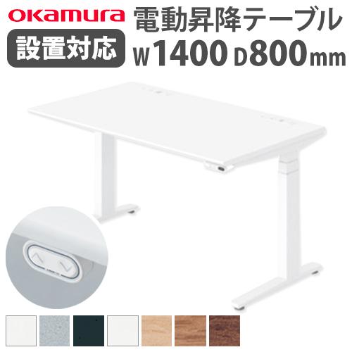 スタンディングデスク スイフト オカムラ W1400×D800mm 岡村製作所 スラントエッジタイプ オフィス オフィス家具 電動昇降 上下昇降デスク 送料無料 3S20YC