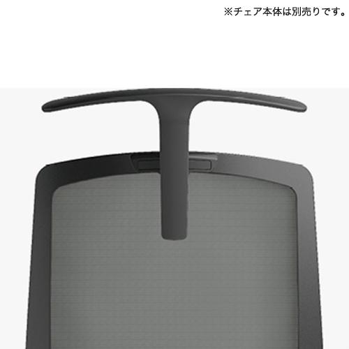 オカムラ フィノラ用ハンガー Finora チェア用オプション 上着掛け ハンガー オプション デスクチェア PCチェア ミーティングチェア オフィス家具 C7926Y