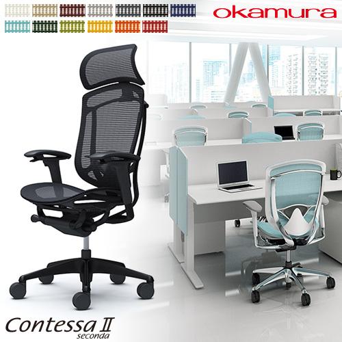 【お気にいる】 コンテッサ セコンダ オカムラ 可動肘 座メッシュ 椅子 ランバーサポート付き 大型ヘッドレスト ブラックフレーム ブラックボディ 高級 CC85MS 高級 チェア 椅子 送料無料 CC85MS, いま何度:ca0eb7dd --- neuchi.xyz