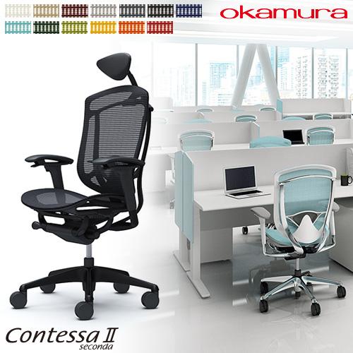 コンテッサ セコンダ オカムラ 可動肘 座メッシュ ランバーサポート付き 小型ヘッドレスト ブラックフレーム ブラックボディ 高級 チェア 椅子 送料無料 CC8AMS