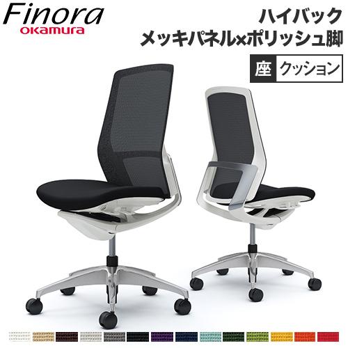 好きに オカムラ フィノラ Finora オフィスチェア ハイバック 座クッション メッキパネル ポリッシュ脚 ホワイトボディ 肘なし デスクチェア オフィス家具 C737BW, マザーガーデン 29b772f5