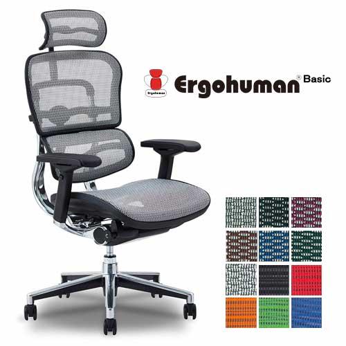 ★ポイント10倍 送料無料★ エルゴヒューマンベーシック Ergohuman Basic ヘッドレスト 肘付き キャスター付 メッシュチェア 椅子 肘掛 オフィスチェア EH-HAM