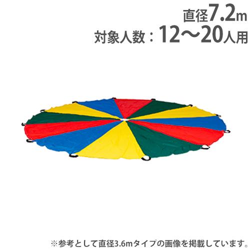 パラシュート 表現運動用 エアボールゲーム用品 パラシュート シート レクリエーション 体育用品 運動用品 パラシュート720 B2212