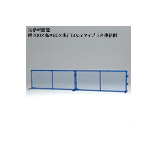 マルチスクリーン連結タイプ屋内外兼用幅200×高さ120×奥行65cm間仕切りフェンス防球フェンス教育施設マルチスクリーンFL120連結B2466