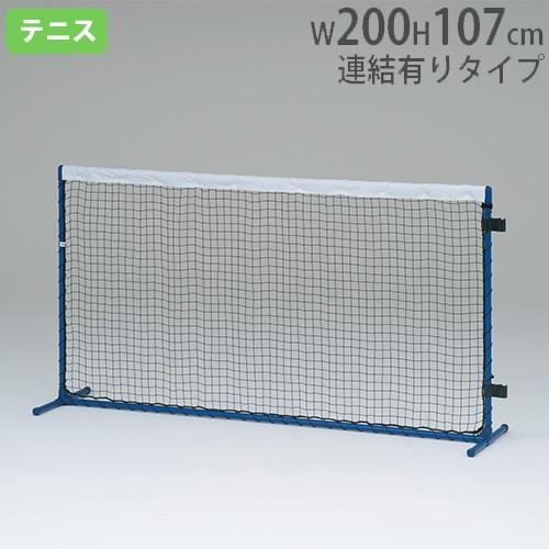 【最大1万円OFFクーポン配布中!8月9日1:59まで】【法人限定】 テニストレーニングネット 連結フック2個付 白帯付テニスフェンス 置き型ネット 練習用 テニス用品 テニストレーニングネット連結有 B2625