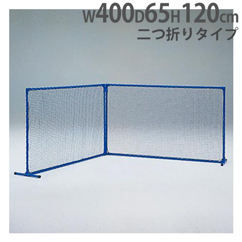 【法人限定】 マルチ球技スクリーン 二つ折りタイプ 屋内外兼用 仕切りフェンス 間仕切り 防球ネット 設備 教育施設 幅400×高さ120×奥行65cm B2648