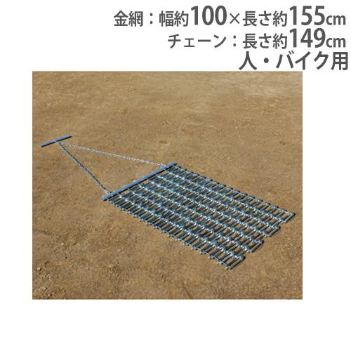 ランニングマット 1連 グランド整備用マット ステンレス仕様 校庭 グランド 地ならし 大型 スチール製 教育施設 スポーツ施設 B3642