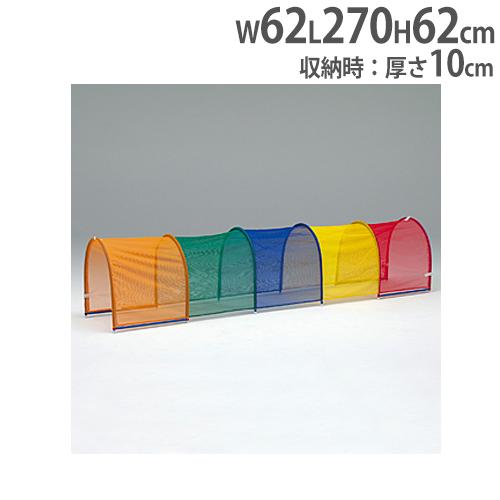 【法人限定】カラートンネル トンネル 幼児 園児向け 運動用品 連結可能 連結ベルト付 コンパクト収納 運動施設 教育施設 カラートンネル270 B6048