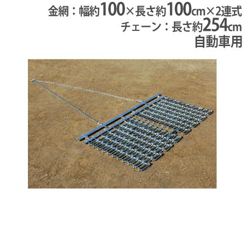 ランニングマット2連 マット間開き防止用金具付 2連タイプ スチール製 グランド整備 コート整備 スポーツ施設 ランニングマットST-2連 B6222