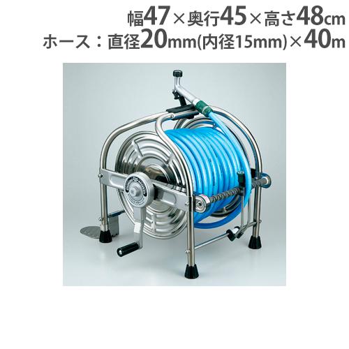 【法人限定】 ホースリール ステレンス製ホースリール 自在散水ノズル付き ホース 散水 耐圧ホース 教育施設 公共施設 備品 ステンホースリールSLA40P G1533